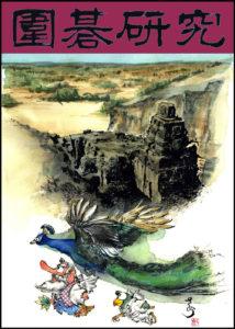 囲碁002インド石窟群