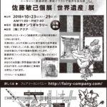 ユーキャン「囲碁研究